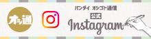 オシゴト通信 Instagram