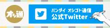 オシゴト通信 Twitter