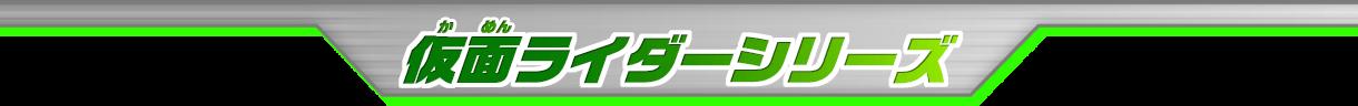 仮面ライダーシリーズ