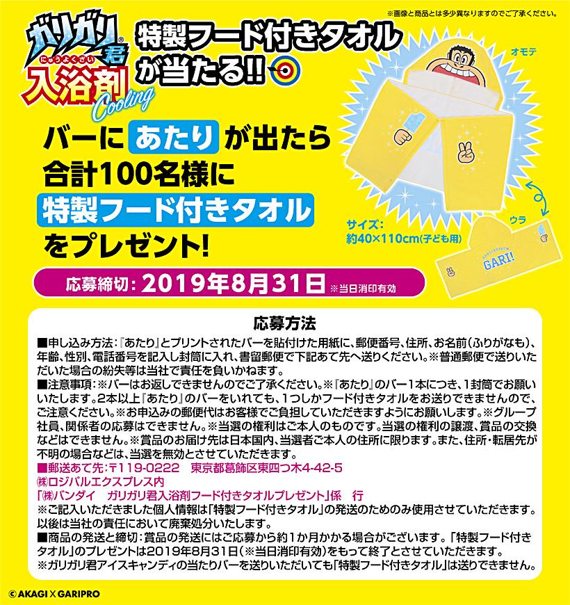 ガリガリ君入浴剤 Cooling 特製フード付きタオルが当たる!!