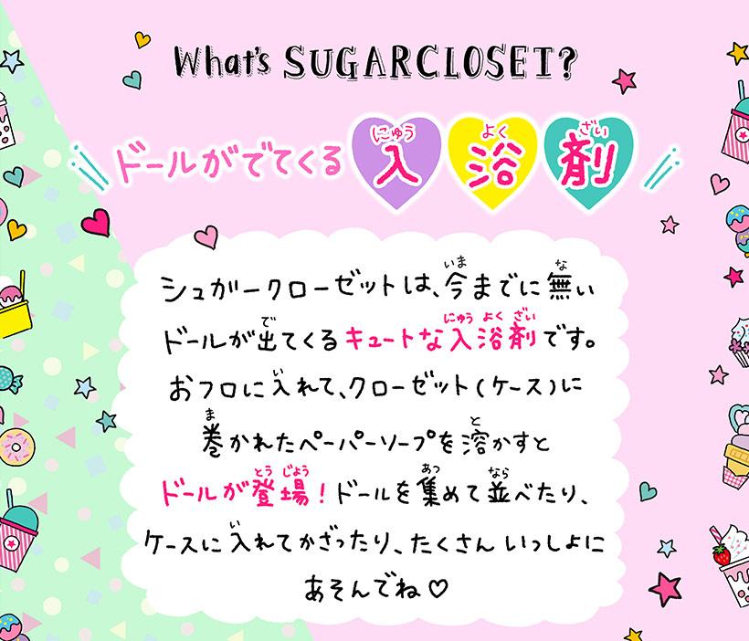 What's SUGARCLOSET? ドールがでてくる入浴剤 シュガークローゼット