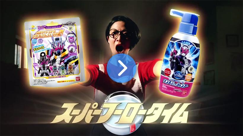スーパーフーロータイムシリーズ 仮面ライダージオウ