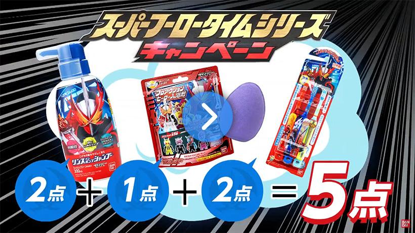 スーパーフーロータイムシリーズ 仮面ライダーセイバー