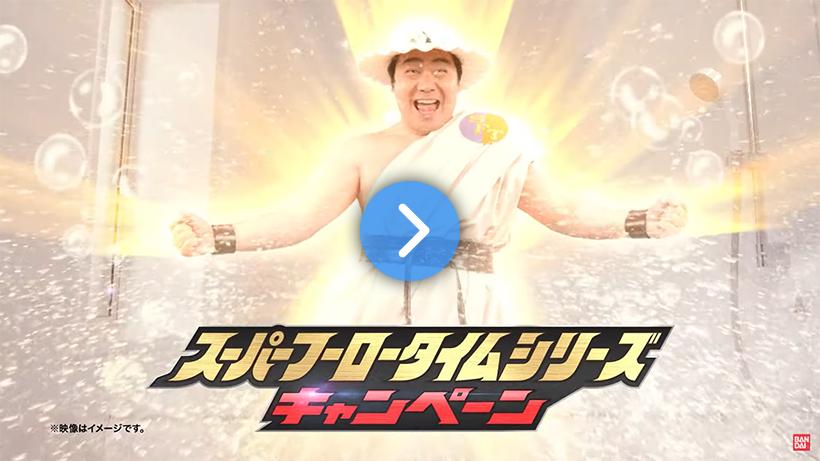 スーパーフーロータイム キャンペーンゼンカイジャー編