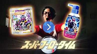 スーパーフーロータイムシリーズ 仮面ライダージオウ編2