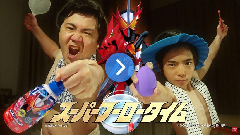 スーパーフーロータイムシリーズ 仮面ライダーセイバー編2