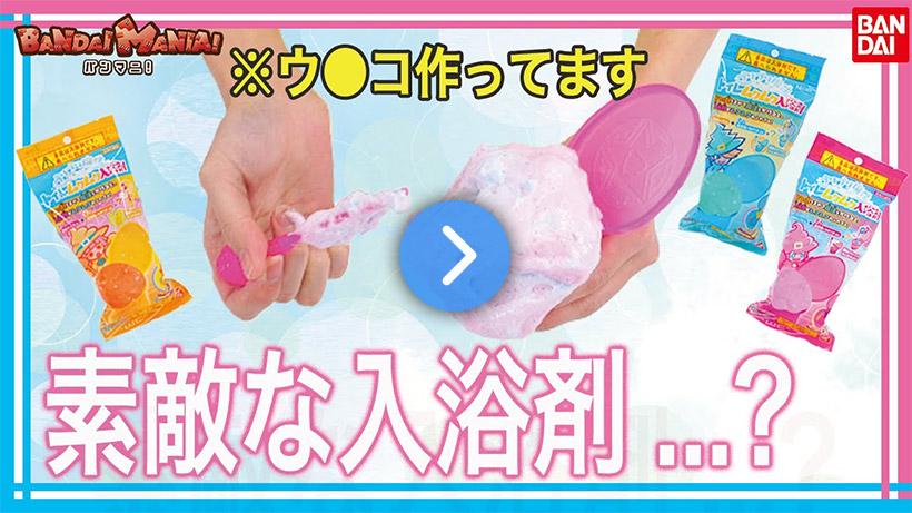 つくって遊べるトイレムクムク入浴剤!!ブリブリ魔法でお風呂時間をカラフルに!!