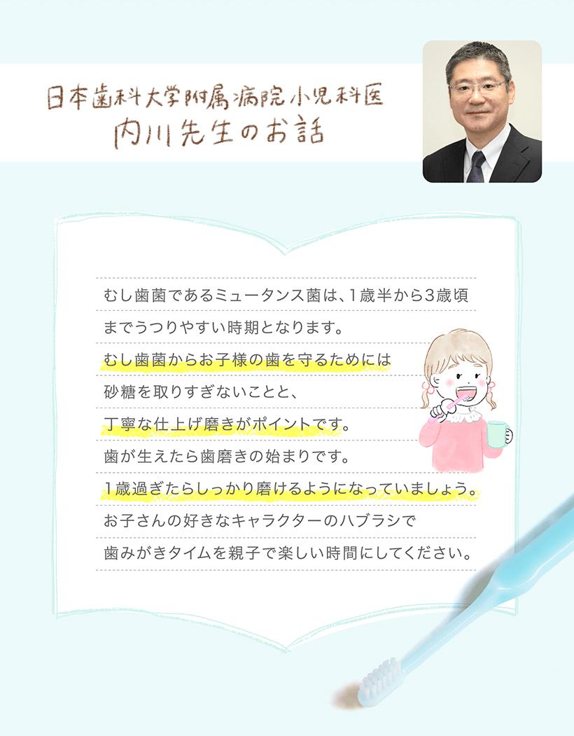 日本歯科大学附属病院小児科医 内川先生のお話