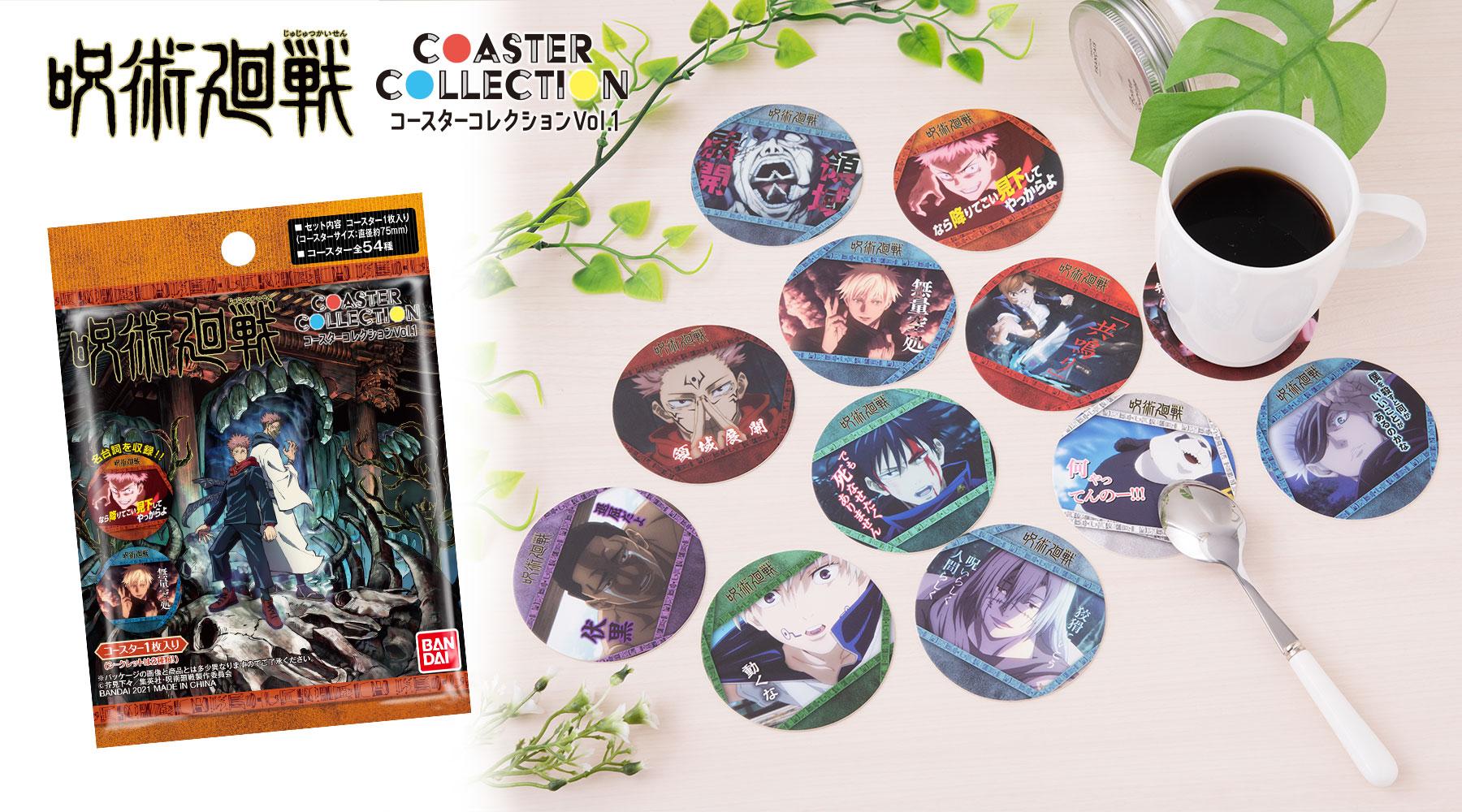 呪術廻戦 コースターコレクション