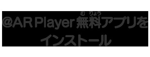 @ARPlayer無料アプリをインストール