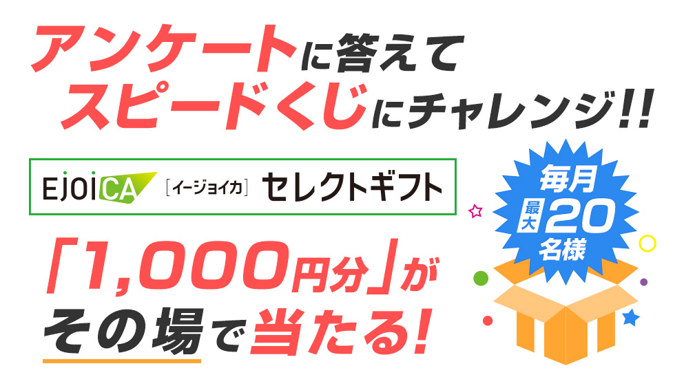 アンケートに答えてスピードくじにチャレンジ!!