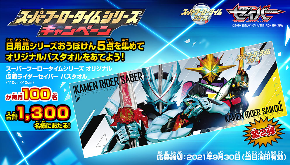 スーパーフーロータイムシリーズ 仮面ライダーセイバー キャンペーン