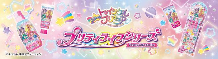 スター☆トゥインクルプリキュア プリティライフシリーズ