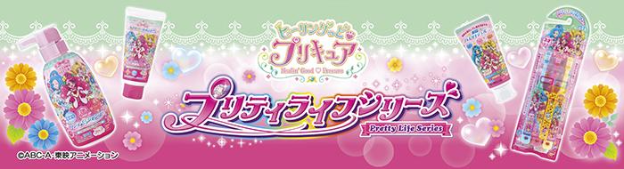 ヒーリングっど♥プリキュア プリティライフシリーズ