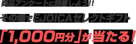 商品アンケートに回答しよう!!その場でEJOICAセレクトギフトやQUOカード「1,000円分」が当たる!
