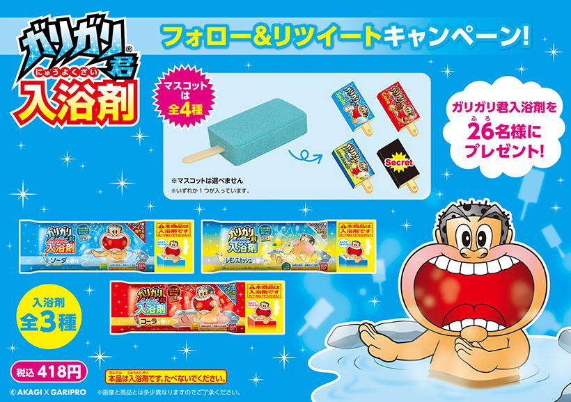 ガリガリ君入浴剤 フォロー&RTキャンペーン!