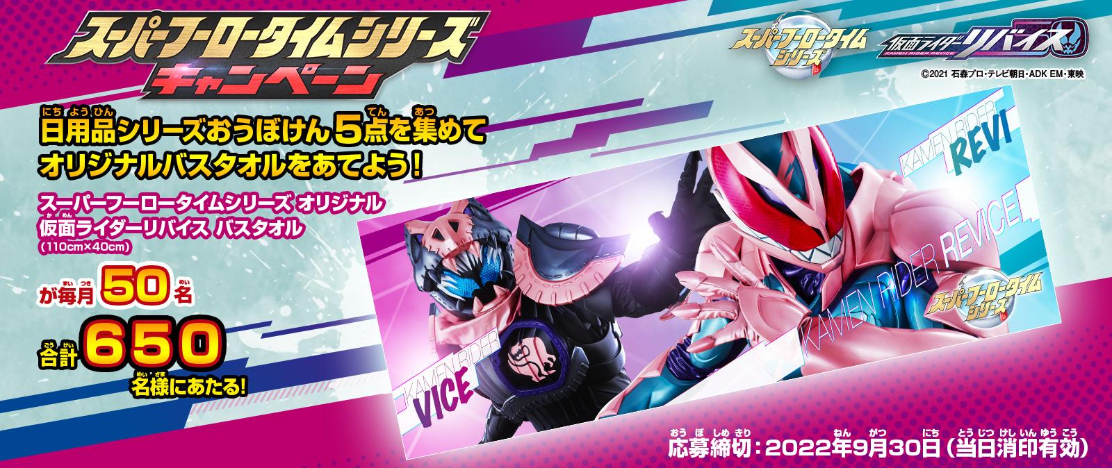 スーパーフーロータイムシリーズ 仮面ライダーリバイス キャンペーン