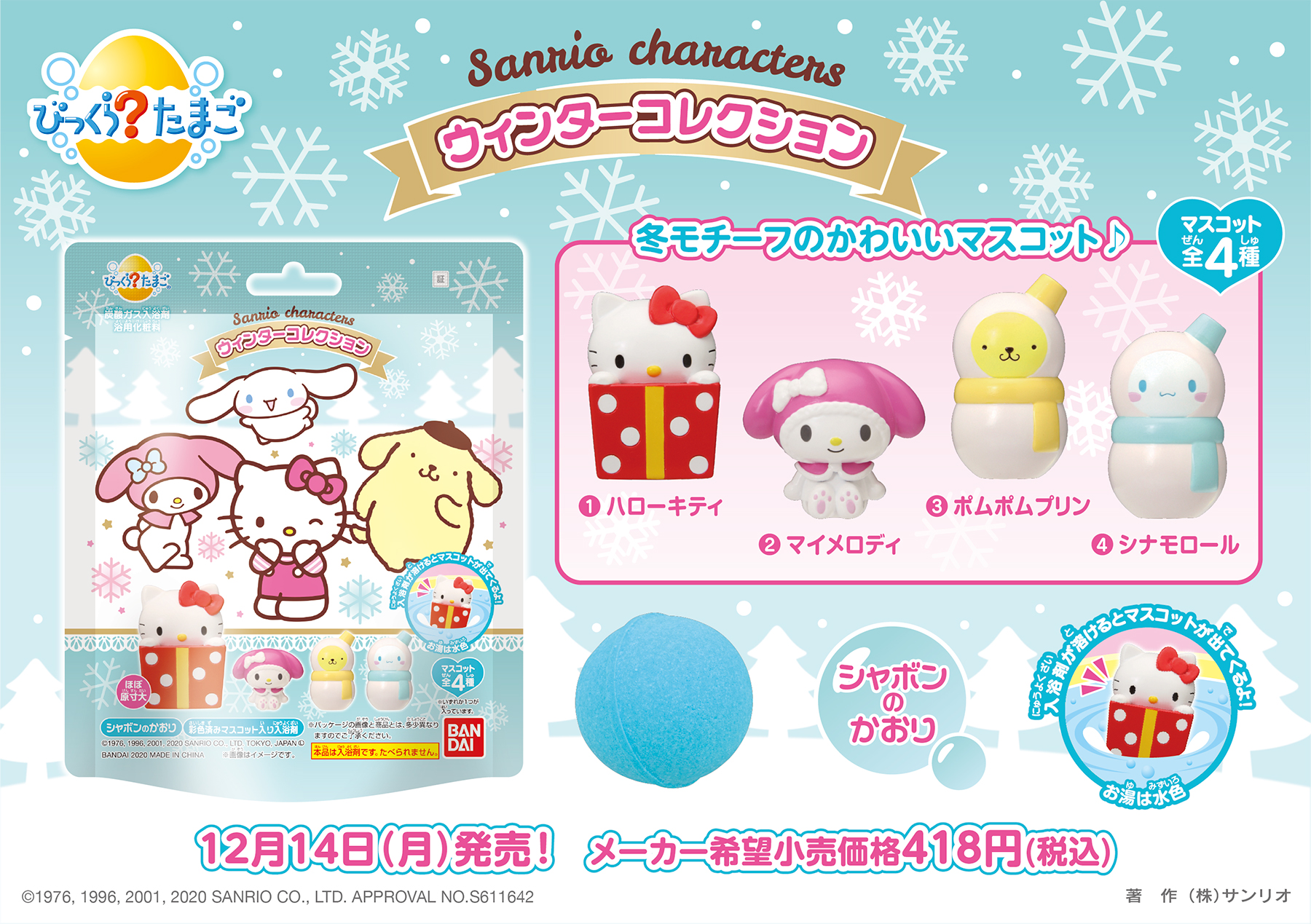 サンリオキャラクターズ ウィンターコレクション:入浴剤
